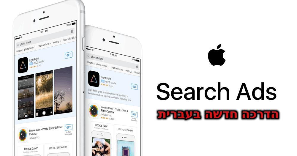 Apple Search Ads בעברית
