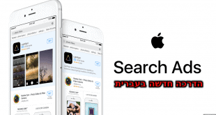 Apple Search Ads בעברית