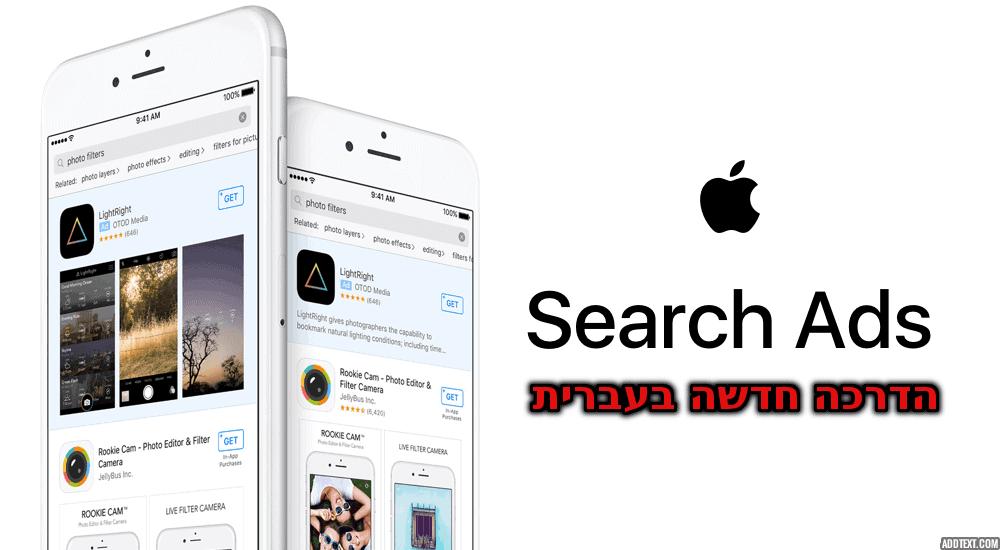 Apple Search Ads ? – מדריך המלא בעברית