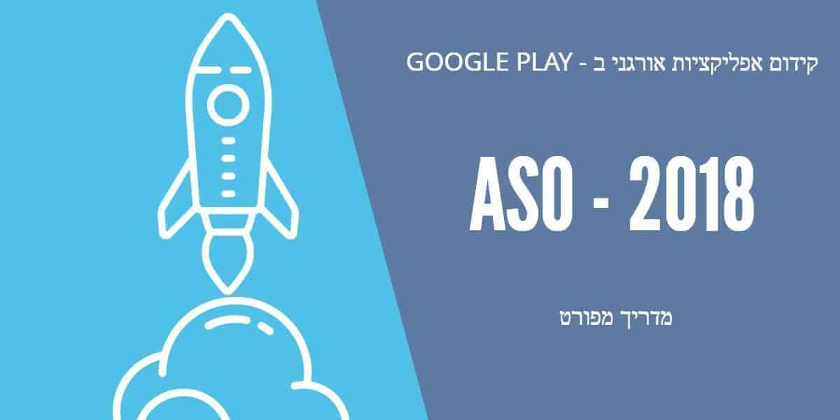 קידום אפליקציות בצורה אורגנית ב – ASO 2018 – GOOGLE PLAY