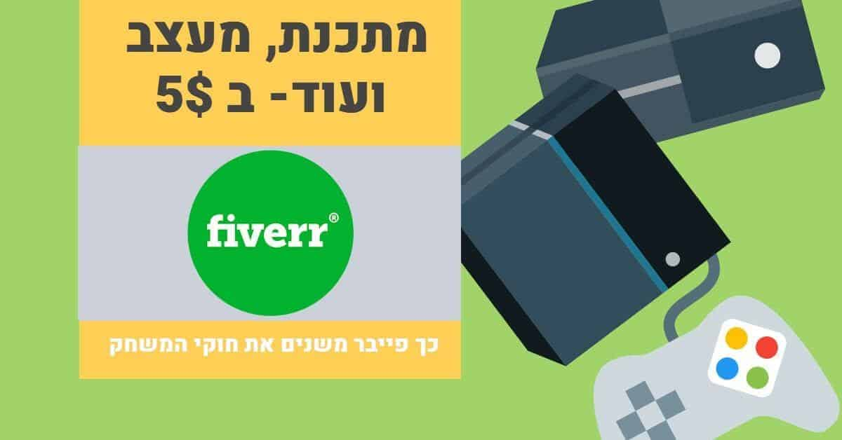 כך תמצאו מתכנת ויוצר סרטוני ווידאו ב-5$:  פייבר משנים את חוקי המשחק
