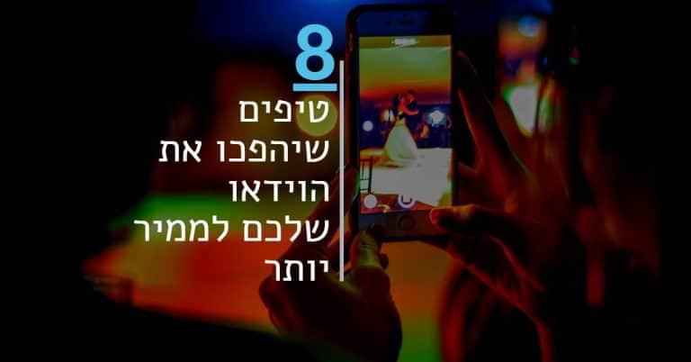 8 טיפים שיהפכו את הוידאו שלכם לממיר יותר