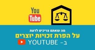 על זכויות היוצרים ביטיוב