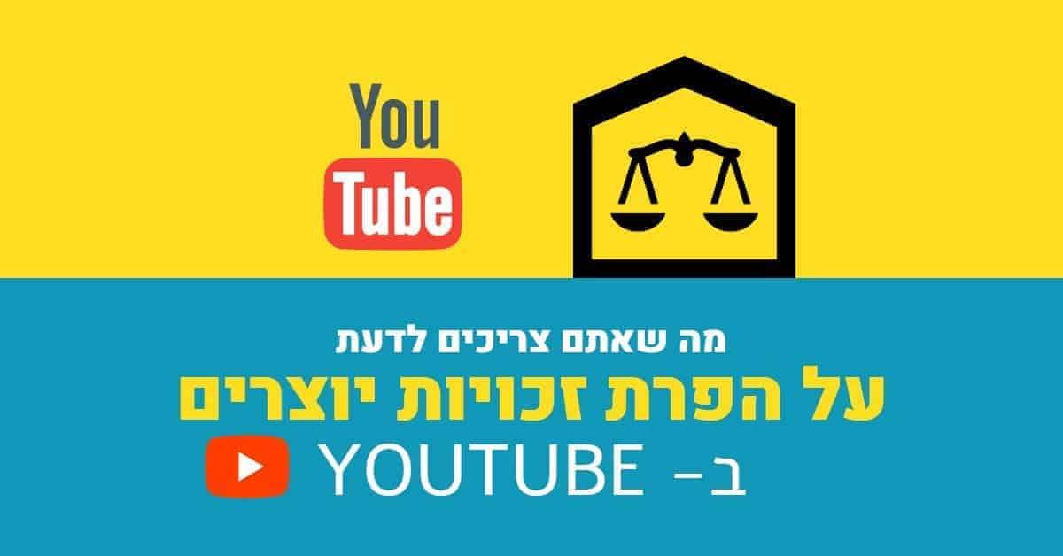 כך תנצלו מתביעות על סך מאות אלפי דולרים: על זכויות היוצרים ביוטיוב