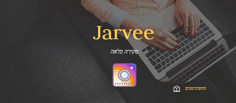 Jarvee בוט לאינסטגרם חוות דעת ? – יתרונות וחסרונות והאם הוא חוקי בכלל?