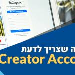 כל מה שצריך לדעת על סוג החשבון החדש באינסטגרם:חשבון יוצר- Creator Account