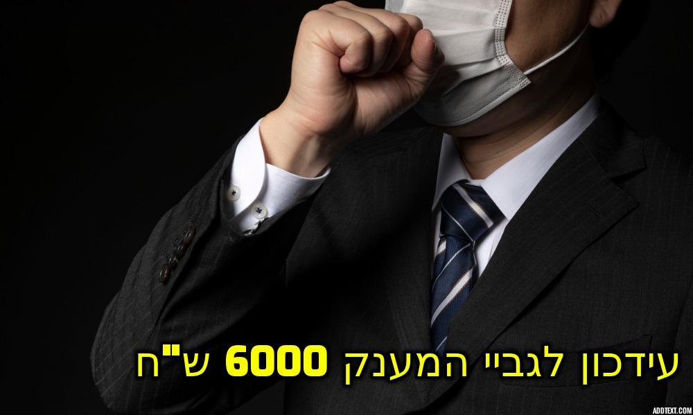 מענק 6000 שח לעסקים קטנים בעקבות הקורונה – בדוק זכאות כולל [ עידכון יומי ]