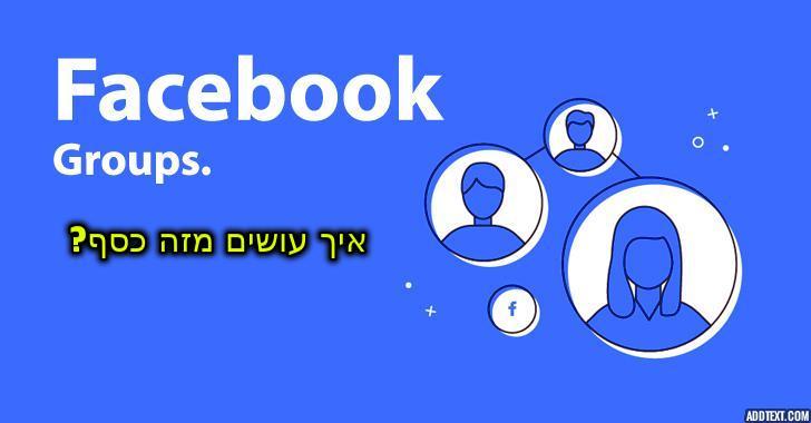 איך לעשות כסף מקבוצה בפייסבוק?